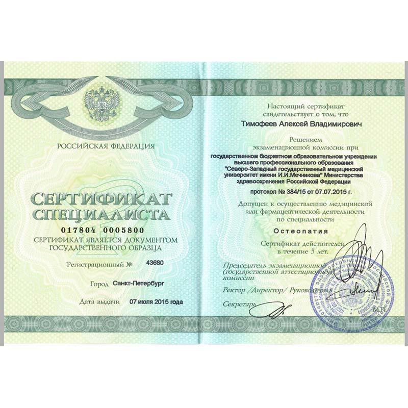 сертификат по остеопатии